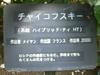Cimg2814